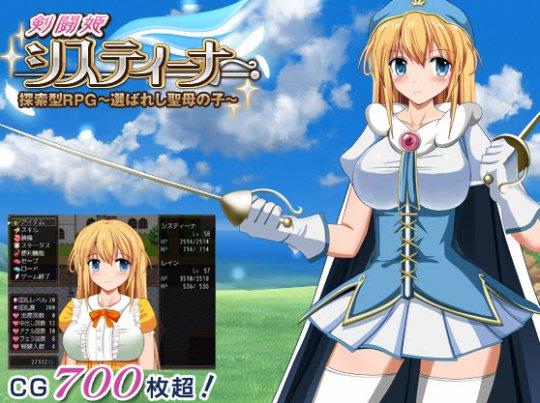 [Hentai RPG] Sword Princess Cistina - The Chosen Saint v9.0