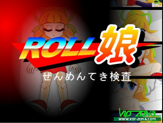 [FLASH]Roll Girl -Full Frontal Inspection-