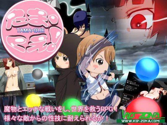 [Hentai RPG] たまくえ! ~世界の命運は玉が握っている!?~
