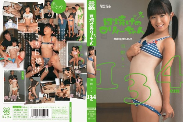 [Japan Porno] 日焼けのロリィーちゃん 雪野りこ134cm