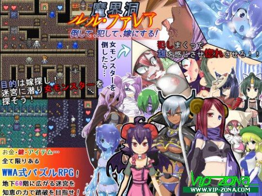 [Hentai RPG] 魔界洞ルル・ファレア~倒して、犯して、嫁にする!~