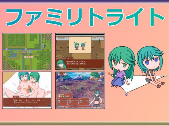 [Hentai RPG] ファミリトライト