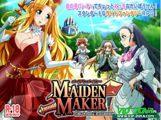 [Hentai RPG] メイデンメイカー ~姫とメイドと魔術師のRPG~