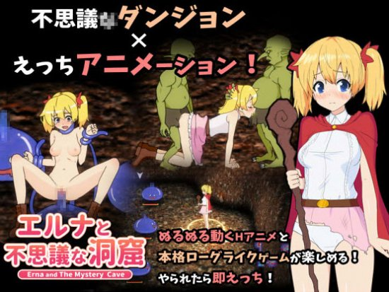 [Hentai RPG] エルナと不思議な洞窟