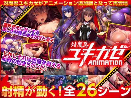 [Hentai Game]Taimanin Yukikaze: 2015 Animation Edition