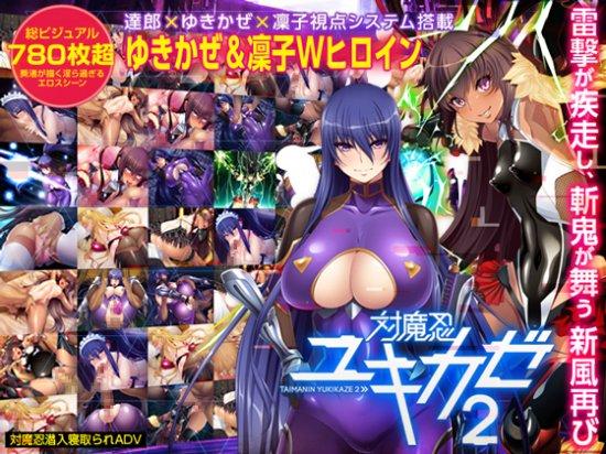 [Hentai Games] Taimanin Yukikaze 2