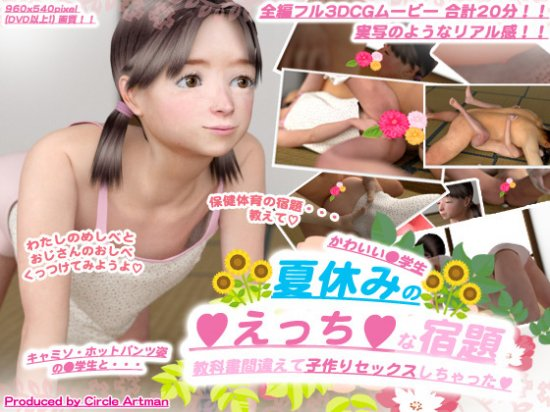 [3D Video] Kawaii Schoolgirl - 69 Days Of Summer Study