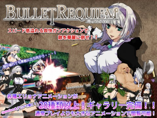 [FLASH]Bullet Requiem