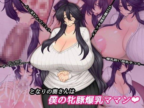 [Dragonstorm (Otogi Tetsurou)] Tonari no Okusan wa Boku no Bakunyuu Mesubuta Maman