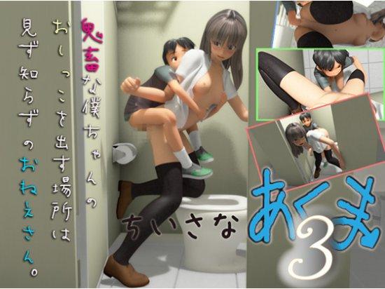 Chiisana Akuma 3 (Little Devil 3)