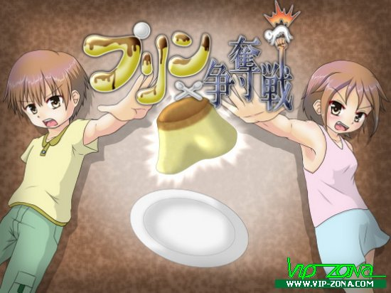 [FLASH] Pudding Conflict ~in search of the ultimate pudding~