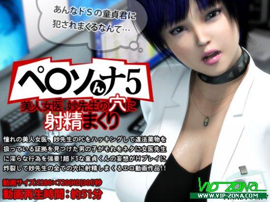 [3D VIDEO] Persona 5: CumFill Beautiful Practioner Tae-sensei's SlutHole
