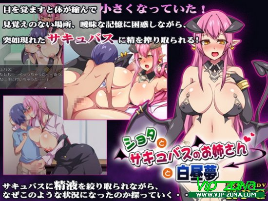 [Hentai RPG] Shota & Succubus & Daydreams