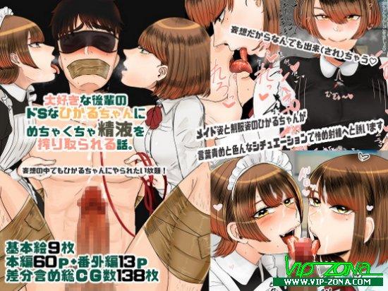 [Okuchi no Okuchi] Daisuki na Kouhai no Do-S na Hikaru-chan ni Mechakucha Seieki Shiboritorareru Hanashi