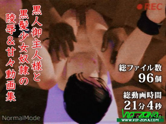 [3D Video] Black Master & Raven-Haired Slave Girl: Disgrace & Sweet Movie Collection