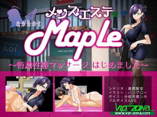 メンズエステ『Maple』~特濃性感マッサー