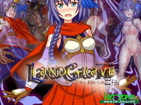 [Hentai RPG] LandGrave ~Rousha's First Adventure~
