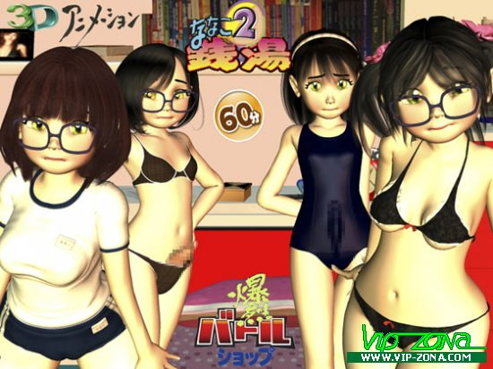 [FLASH] Nanako Bathhouse 2